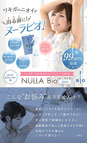 NULLA『衣類用抗菌消臭剤ヌーラビオスプレーヤー付』