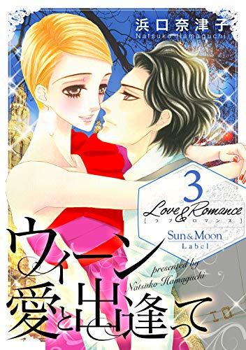 Love&Romance3ウィーン 愛と出逢って