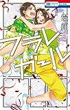 フラレガール 9 (花とゆめCOMICS)