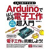 これ1冊でできる!Arduinoではじめる電子工作 超入門 改訂第4版