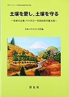 土壌を愛し、土壌を守る―日本の土壌、ペドロジー学会50年の集大成