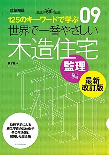 世界で一番やさしい木造住宅 監理編 最新改訂版 (建築知識 9)