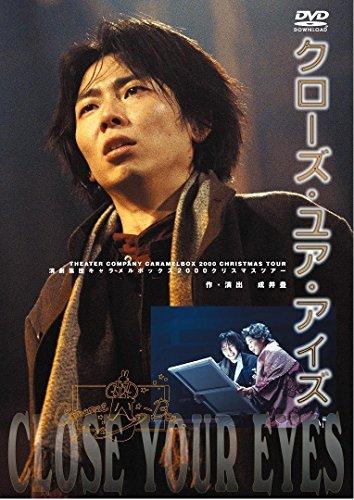 【新装版】キャラメルボックス『クローズ・ユア・アイズ』 [DVD]