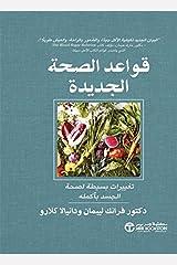 قواعد الصحة الجديدة تغييرات بسيطة لصحة الجسد باكمله (Arabic Edition) Kindle Edition