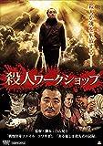 殺人ワークショップ[DVD]