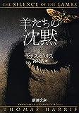 羊たちの沈黙(下)(新潮文庫)