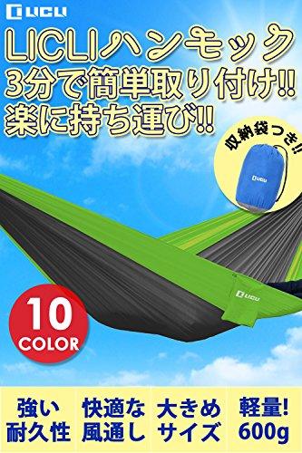 LICLIハンモックロープカラビナ付き室内パラシュート耐荷重300kg1人~3人用丈夫で安心「キャンプアウトドア」「幅広軽量持ち運び簡単」「おりたたみ収納袋一体型」「2サイズ10カラー」(グレーとライトグリーン,300×200cm)
