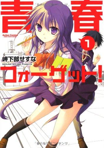 青春フォーゲット!(1) (アクションコミックス(コミックハイ!))