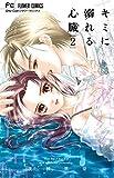 キミに溺れる心臓 (2) (フラワーコミックス)