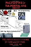 PLCプログラミング入門TIA Portal V16: 自動ドア 前編  2020年の初版 (Let's program a PLC International)
