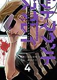デッドマウント・デスプレイ 4巻 (デジタル版ヤングガンガンコミックス)