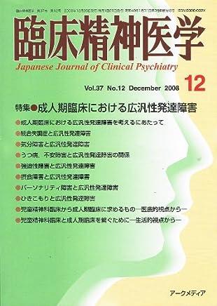 臨床精神医学 2008年 12月号 [雑誌]