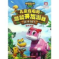 帮帮龙出动恐龙探险队·儿童左右脑潜能开发游戏.找不同.危机救援