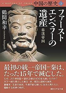 中国の歴史 3巻 表紙画像