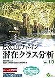 EXCELアドイン潜在クラス分析Ver.1.0