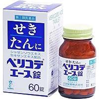 【指定第2類医薬品】ベリコデエース錠 60錠
