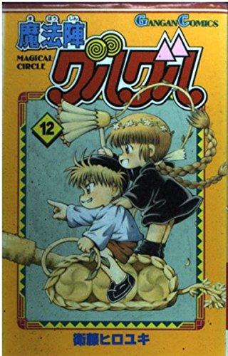 魔法陣グルグル (12) (ガンガンコミックス)
