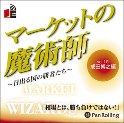 [オーディオブックCD] マーケットの魔術師 ~日出る国の勝者たち~ Vol.18 (<CD>) (<CD>)の詳細を見る