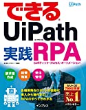 できるUiPath 実践RPA できるシリーズ