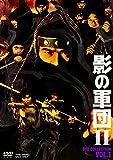 影の軍団2 DVD COLLECTION VOL.1[DVD]