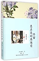 Stay before Beautiful Thoughts (Chinese Edition)