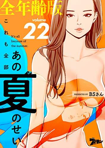 これも全部あの夏のせい(フルカラー)【全年齢版】 22 (ズズズキュン!)