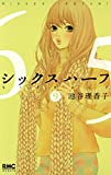 シックス ハーフ 9 (りぼんマスコットコミックス)