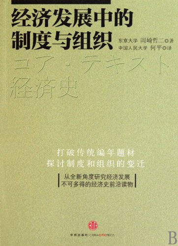 System And Organization in Economic Development (Chinese Edition)