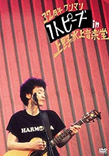 32周年ワンマン 1人ピーズin上野水上音楽堂 [DVD]