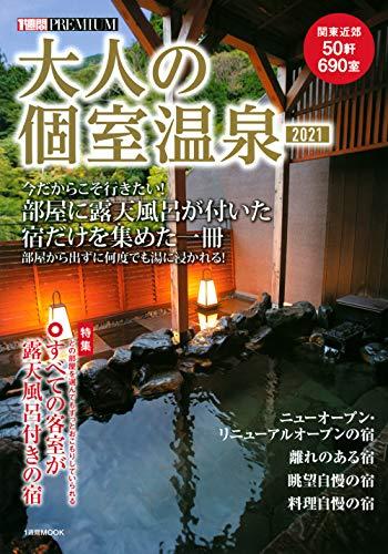 大人の個室温泉2021 (1週間MOOK)