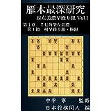 雁木最深研究 対左美濃早繰り銀 Vol.1