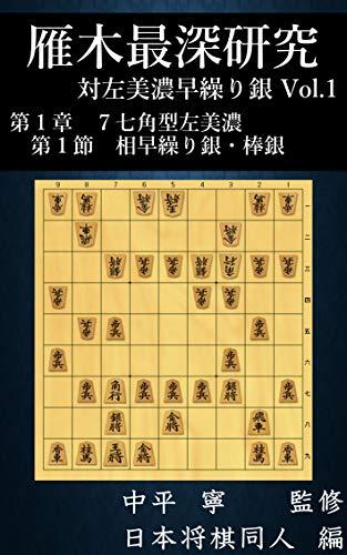 Gangi deepest reserch Vol1 (Japanese Edition)