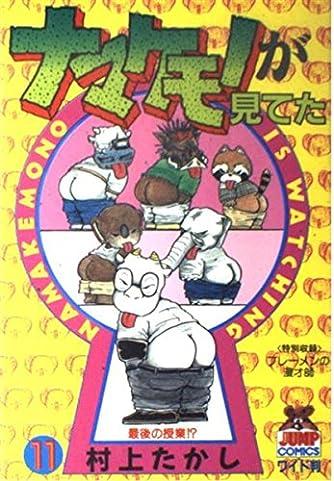 ナマケモノが見てた 11 (ヤングジャンプコミックス)