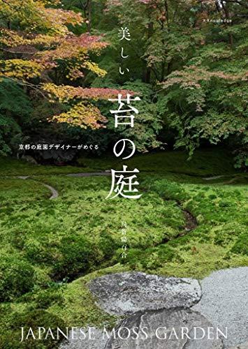 美しい苔の庭ー京都の庭園デザイナーがめぐる