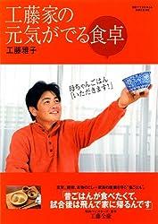 工藤阿須加(あすか)は工藤公康の息子でイケメン!母親はどんな人?