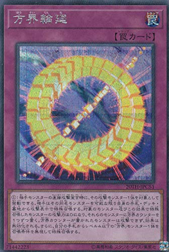 遊戯王 20TH-JPC51 方界輪廻 (日本語版 シークレットレア) 20th ANNIVERSARY LEGEND COLLECTION