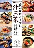 ご飯が炊けるまでに一汁三菜 -つきぢ田村に学ぶ魚と和食の基本