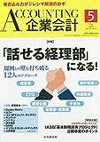 Accounting(企業会計) 2020年 05 月号 [雑誌]