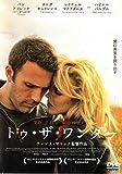トゥ・ザ・ワンダー [DVD] image