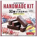 【バレンタイン】小学生も作れる!手作りチョコキットのおすすめを教えてください。
