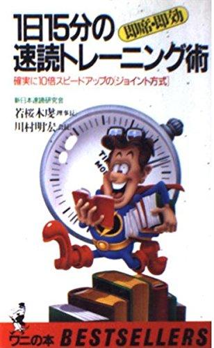 即席・即効 1日15分の速読トレーニング術―確実に10倍スピードアップの「ジョイント方式」 (ベストセラーシリーズ・ワニの本)の詳細を見る
