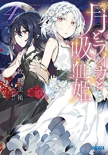 月とライカと吸血姫 (4) (ガガガ文庫)