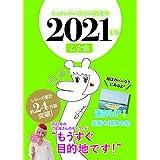 キャメレオン竹田の乙女座開運本 2021年版