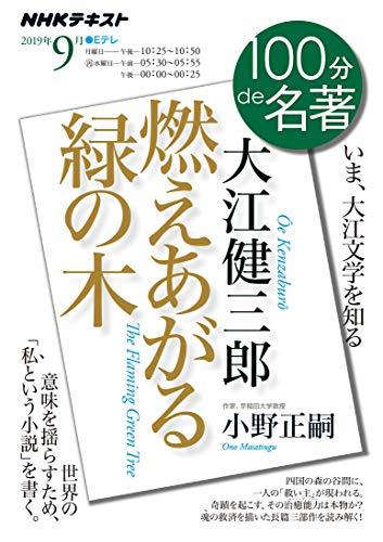 大江健三郎 『燃えあがる緑の木』 2019年9月 (NHK100分de名著)