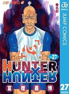 HUNTER×HUNTER モノクロ版 27巻 表紙画像