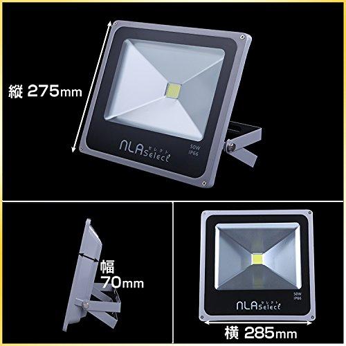 NLAセレクト『ノイズが出ない50WLED投光器』