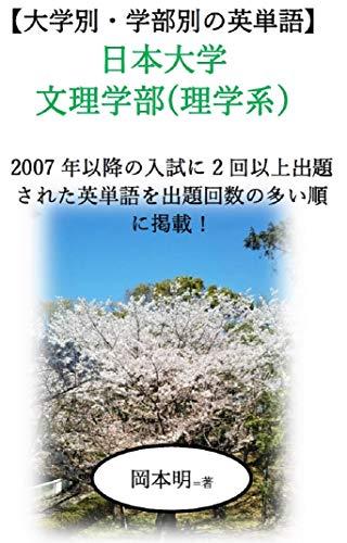 【大学別・学部別の英単語】 日本大学 文理学部(理学系): 2007年以降の入試に2回以上出題された英単語を出題回数の多い順に掲載!