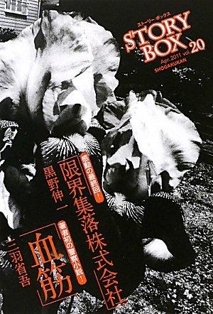 STORY BOX 20 血筋 (小学館文庫)