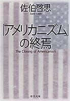 「アメリカニズム」の終焉 (中公文庫)