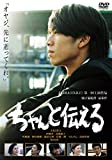 ちゃんと伝える スペシャル・エディション [DVD] image
